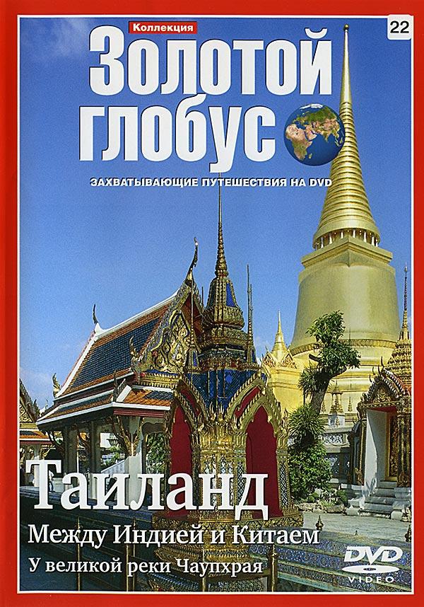 Фильмы о путешествиях. Полный список - easytravelling.ru
